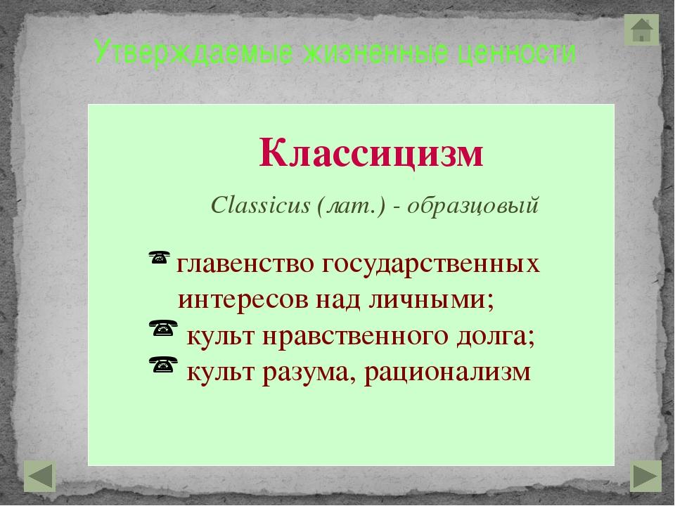 ПРЕДСТАВИТЕЛИ КЛАССИЦИЗМА В ЛИТЕРАТУРЕ Н. Буало Г.Р.Державин Д.И.Фонвизин М....