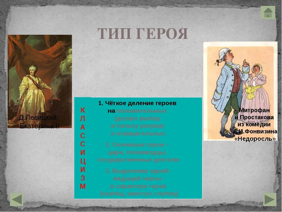 ЖАНРЫ Высокие: ода, эпическая поэма, трагедия Средние: научная поэзия, элеги...