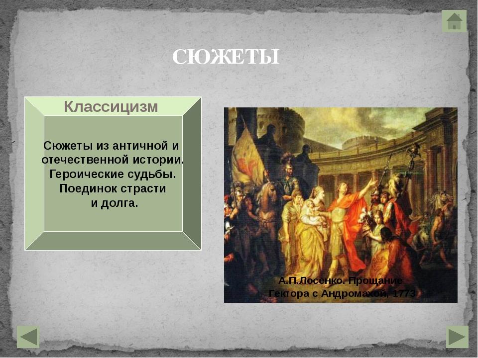 Сентиментализм вторая половина XVIII – начало XIX века ИТОРИЧЕСКАЯ ЭПОХА Нар...