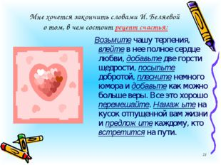 Мне хочется закончить словами И. Беляевой о том, в чем состоит рецепт счастья