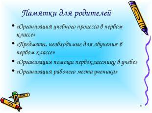 Памятки для родителей «Организация учебного процесса в первом классе» «Предме