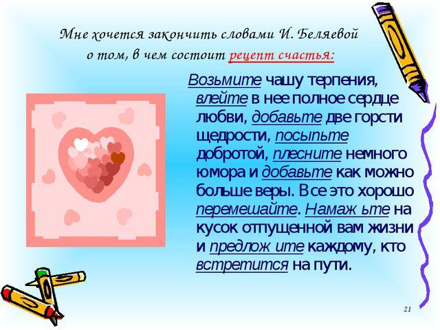 Мне хочется закончить словами И. Беляевой о том, в чем состоит рецепт счастья...
