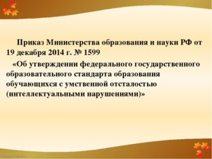 Приказ Министерства образования и науки РФ от 19 декабря 2014г. №1599 «Об