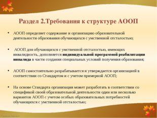 Раздел 2.Требования к структуре АООП АООП определяет содержание и организацию