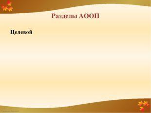 Разделы АООП FokinaLida.75@mail.ru