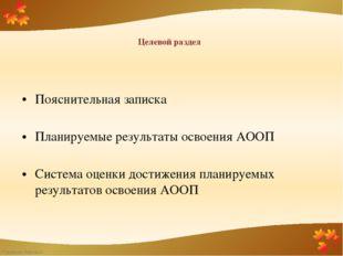 Целевой раздел Пояснительная записка Планируемые результаты освоения АООП Сис