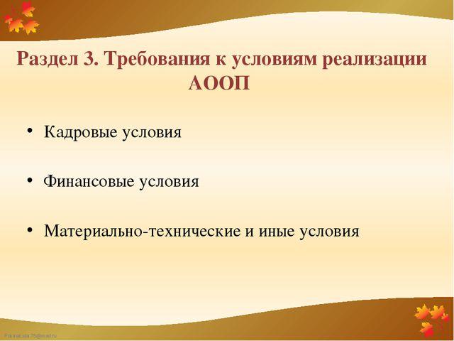 Раздел 3. Требования к условиям реализации АООП Кадровые условия Финансовые у...