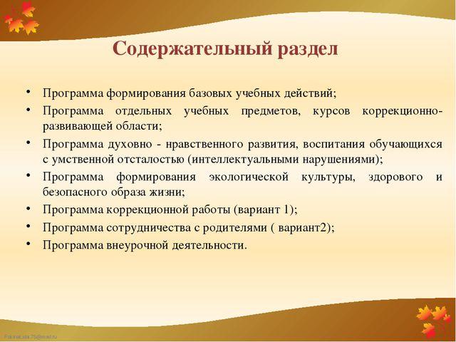Содержательный раздел Программа формирования базовых учебных действий; Програ...