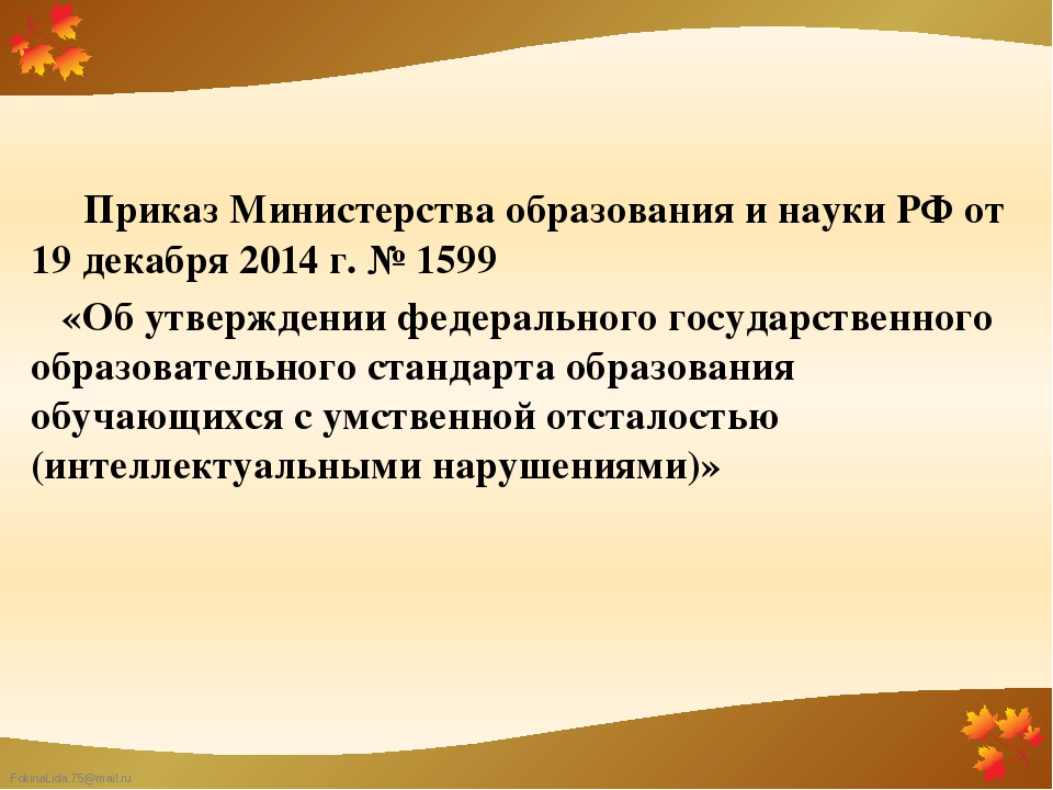 Приказ Министерства образования и науки РФ от 19 декабря 2014г. №1599 «Об...