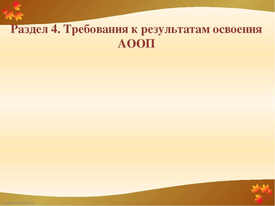 Раздел 4. Требования к результатам освоения АООП FokinaLida.75@mail.ru