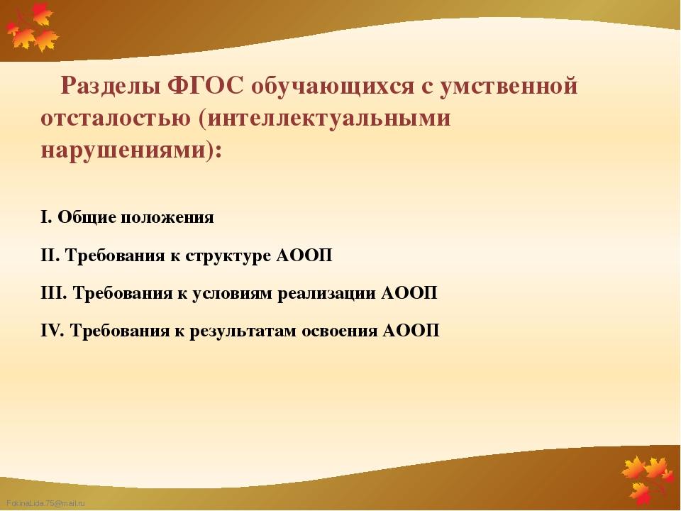 Разделы ФГОС обучающихся с умственной отсталостью (интеллектуальными нарушен...
