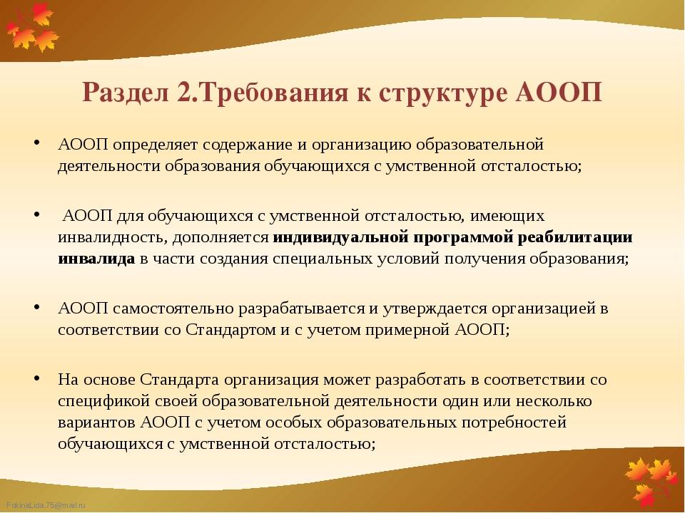 Раздел 2.Требования к структуре АООП АООП определяет содержание и организацию...