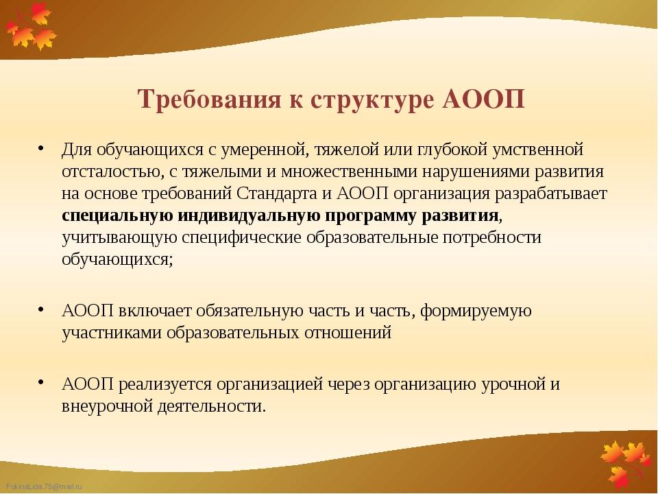 Требования к структуре АООП Для обучающихся с умеренной, тяжелой или глубокой...