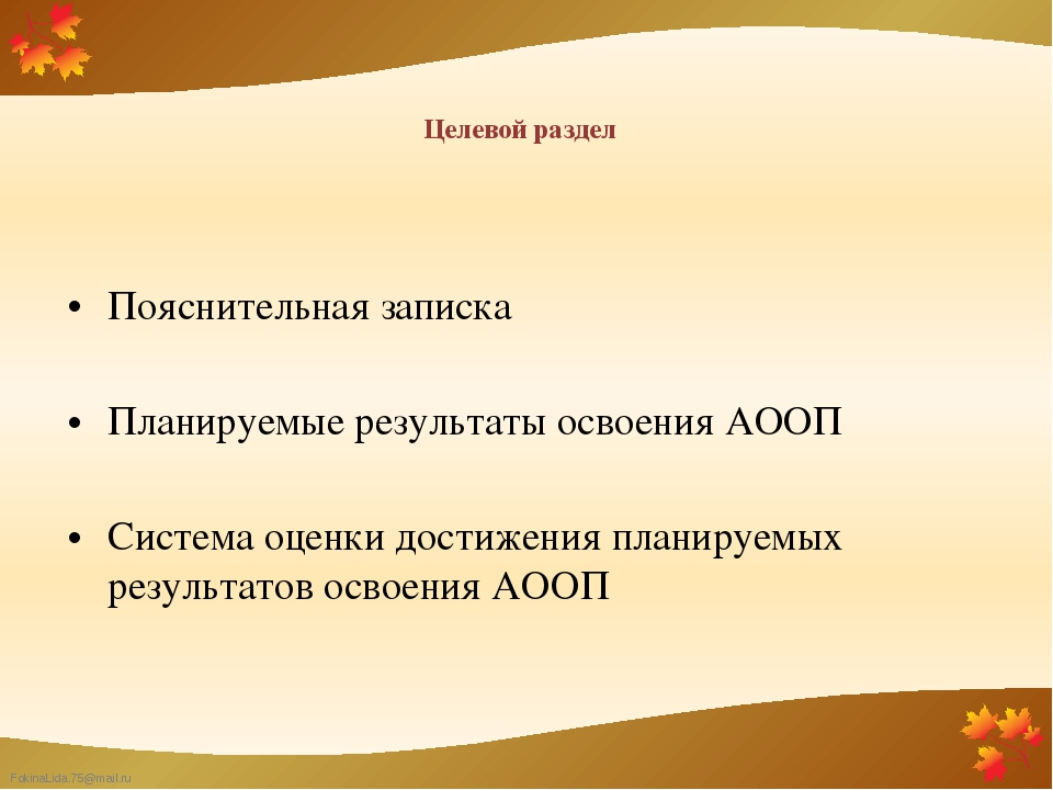 Целевой раздел Пояснительная записка Планируемые результаты освоения АООП Сис...