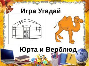 Игра Угадай Юрта и Верблюд