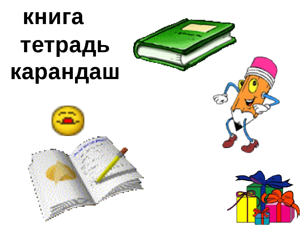 книга тетрадь карандаш