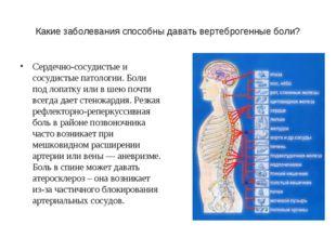 Какие заболевания способны давать вертеброгенные боли? Сердечно-сосудистые и