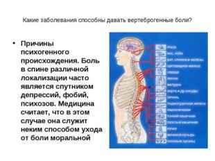 Какие заболевания способны давать вертеброгенные боли? Причины психогенного п