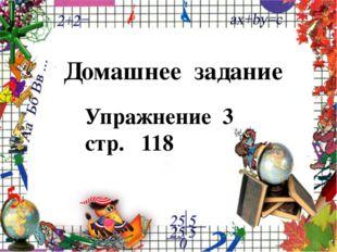 Упражнение 3 стр. 118 Домашнее задание
