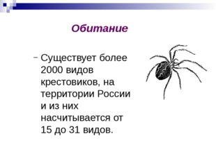 Обитание Существует более 2000 видов крестовиков, на территории России и из н