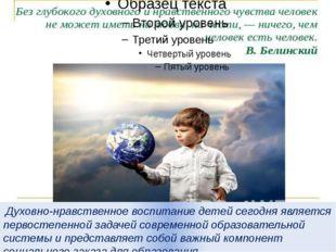 Духовно-нравственное воспитание детей сегодня является первостепенной задаче