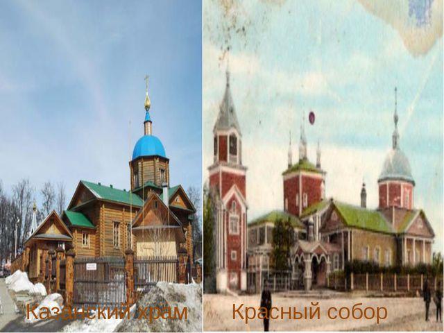 Казанский храм Красный собор