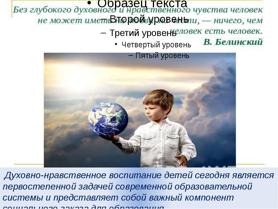 Духовно-нравственное воспитание детей сегодня является первостепенной задаче...