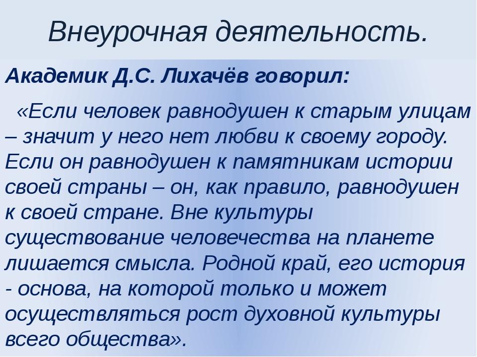 Внеурочная деятельность. Академик Д.С. Лихачёв говорил: «Если человек равноду...