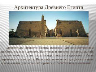 Архитектура Древнего Египта Архитектура Древнего Египта известна нам по соор