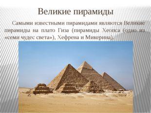 Великие пирамиды Самыми известными пирамидами являются Великие пирамиды на п
