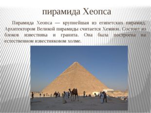 пирамида Хеопса Пирамида Хеопса — крупнейшая из египетских пирамид. Архитект
