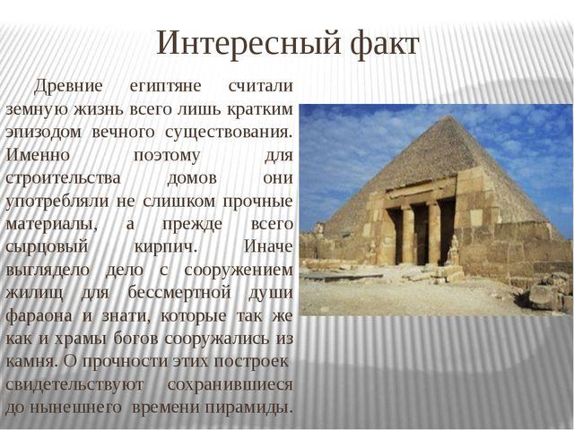 Интересный факт Древние египтяне считали земную жизнь всего лишь кратким эпи...