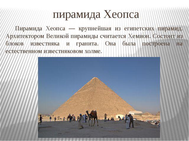 пирамида Хеопса Пирамида Хеопса — крупнейшая из египетских пирамид. Архитект...