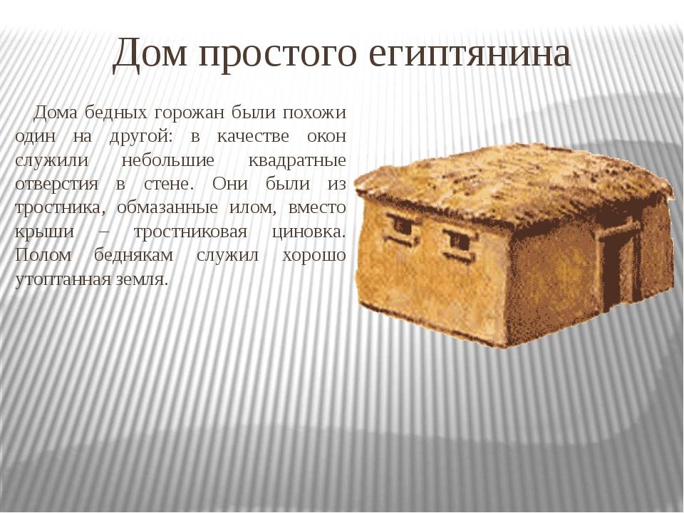 Дом простого египтянина Дома бедных горожан были похожи один на другой: в ка...
