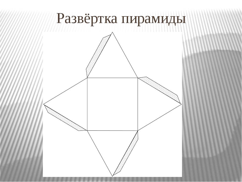 Развёртка пирамиды
