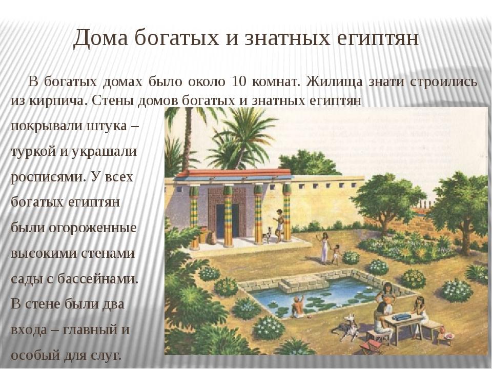 Дома богатых и знатных египтян В богатых домах было около 10 комнат. Жилища...