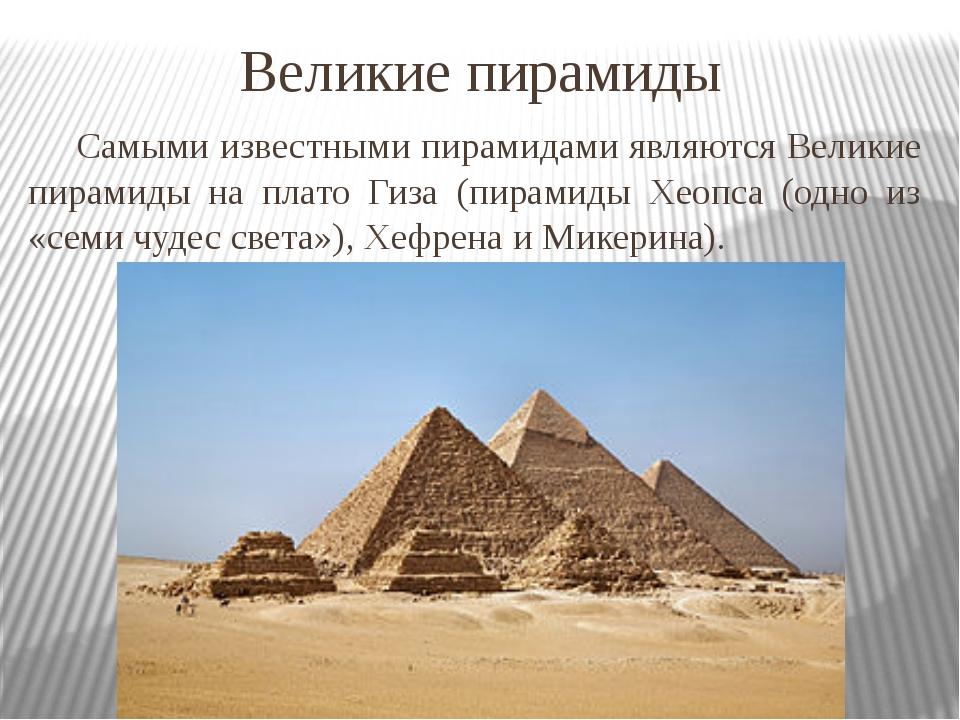 Великие пирамиды Самыми известными пирамидами являются Великие пирамиды на п...