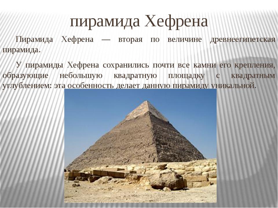 пирамида Хефрена Пирамида Хефрена — вторая по величине древнеегипетская пира...