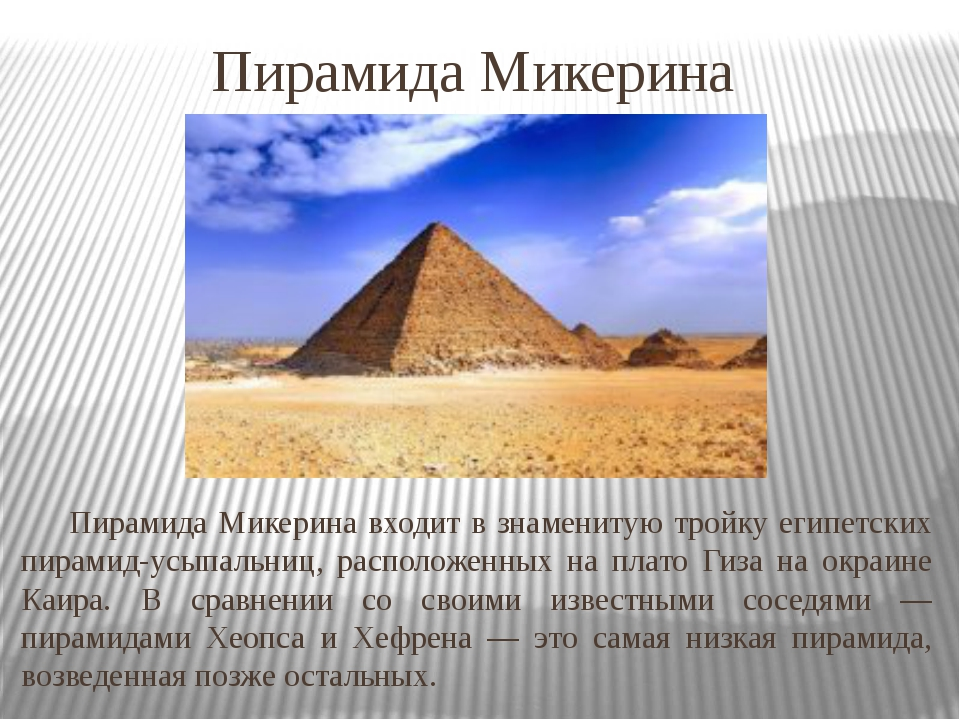Пирамида Микерина Пирамида Микерина входит в знаменитую тройку египетских пи...
