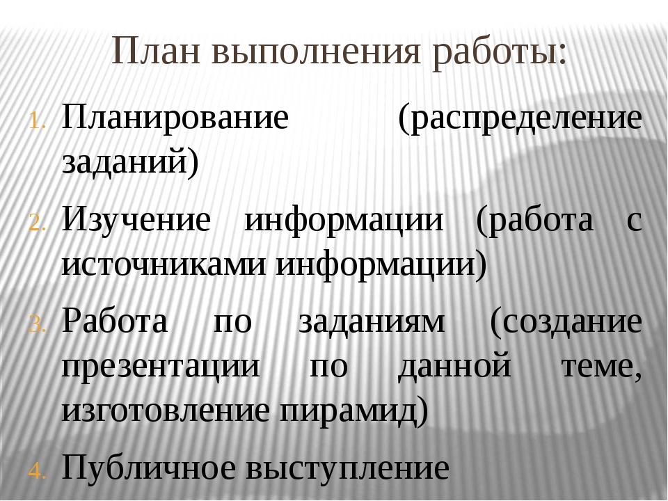 План выполнения работы: Планирование (распределение заданий) Изучение информа...