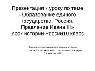 Презентация к уроку по теме «Образование единого государства Россия. Правлени