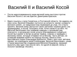 Василий II и Василий Косой После недолговременного мира великий князь выступи