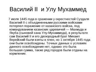 Василий II и Улу Мухаммед 7 июля 1445 года в сражении у окрестностей Суздаля