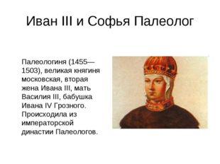 Иван III и Софья Палеолог Софи́я Фоми́нична Палеоло́г, она же Зоя Палеологиня