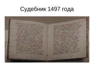 Судебник 1497 года