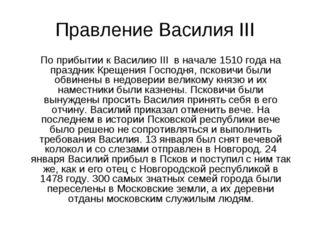 Правление Василия III По прибытии к Василию III в начале 1510 года на праздни