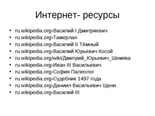 Интернет- ресурсы ru.wikipedia.org›Василий I Дмитриевич ru.wikipedia.org›Таме