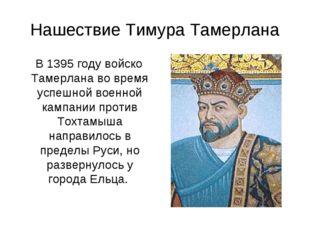 Нашествие Тимура Тамерлана В 1395 году войско Тамерлана во время успешной вое