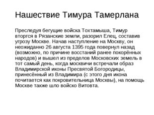 Нашествие Тимура Тамерлана Преследуя бегущие войска Тохтамыша, Тимур вторгся