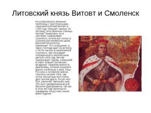 Литовский князь Витовт и Смоленск Не успев решить военные проблемы с крестоно